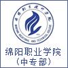 绵阳职业技术学院-中专部