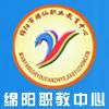 绵阳市游仙职业教育中心