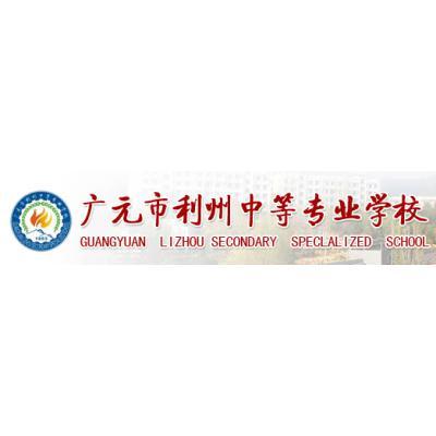 广元市利州中等专业学校