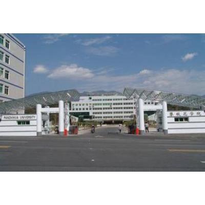 四川省攀枝花市卫生学院