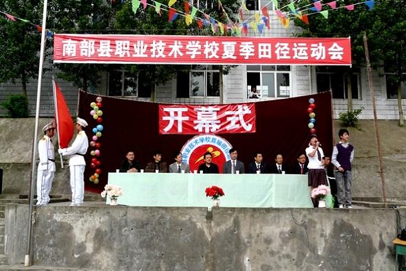 四川省南部县职业技术学校