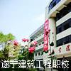 遂宁市建筑工程职业技术学校