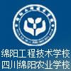 四川省绵阳工程技术学校