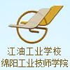 四川幼儿高专(四川江油工业学校/绵阳工业技师学院)