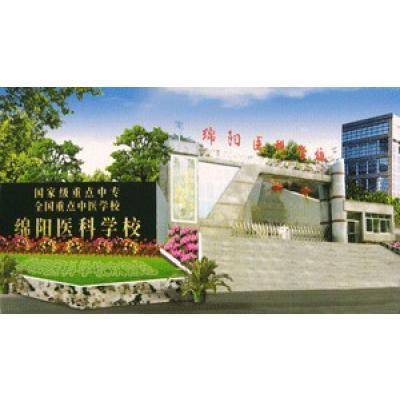 四川绵阳医科学校