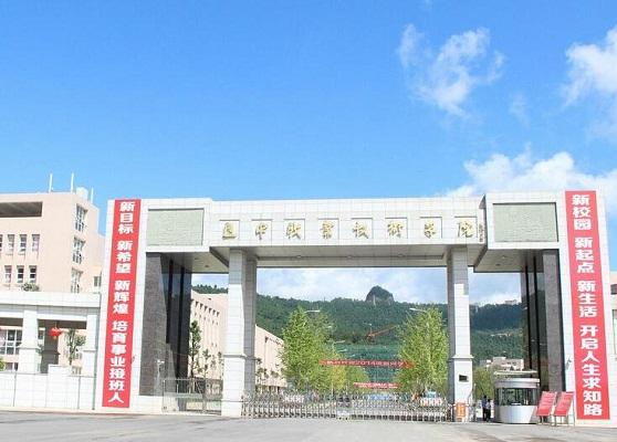 四川省巴中师范学校