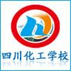 四川化工高级技工学校(公办)