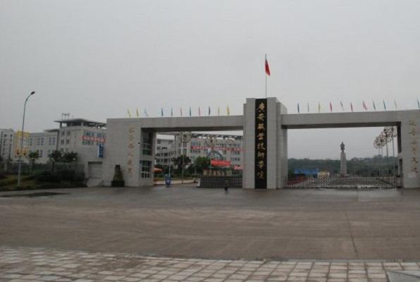 四川广安职业技术学院