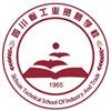 四川省工业贸易学校(公办)