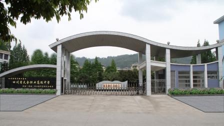 四川省天全职业高级中学