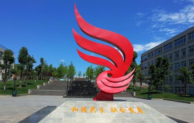 成都铁路运输学校(成都工业职业技术学院)