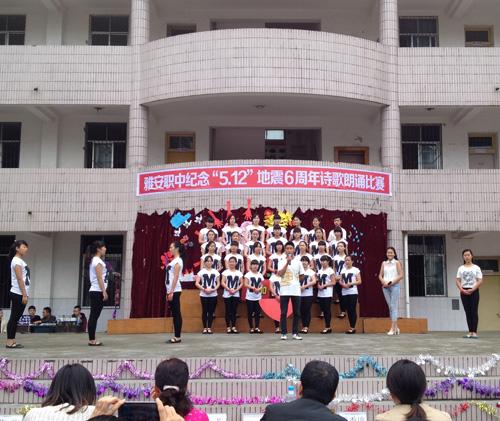 雅安市职业高级中学