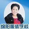 四川省绵阳市服装艺术学校