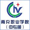 南充职业技术学院(中专部)