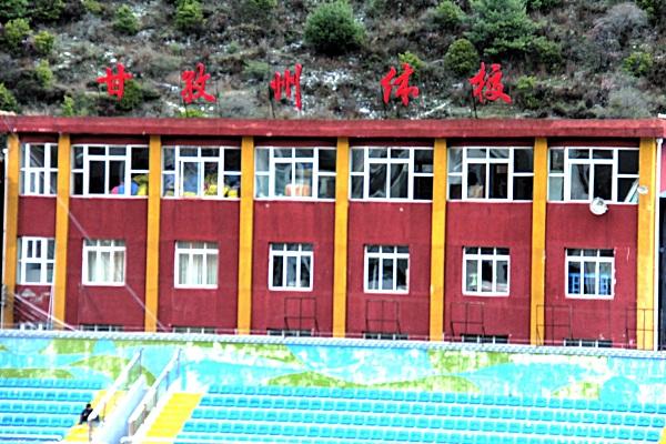 甘孜州重点业余体校
