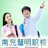 四川南充慧明中等专业学校(南充少年军校)