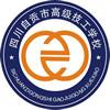自贡市职业培训学院(自贡市高级技工学校)
