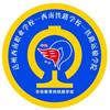 达州西南职业技术学校(四川省达州财贸学校)