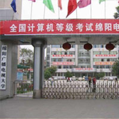江油市成人中等专业学校-绵阳广播电视大学江油分校