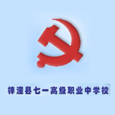 四川省梓潼县七一高级职业中学校